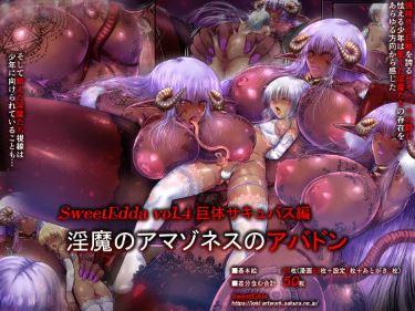 SweetEdda vol.4 巨体サキュバス編 淫魔のアマゾネスのアバドン
