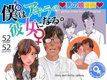 男の娘漫画「僕はアキラの彼女になる。」