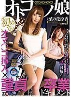 オトコノ娘 初めてのオマ○コ挿入×童貞卒業ドキュメント 菜の花涼香 波多野結衣