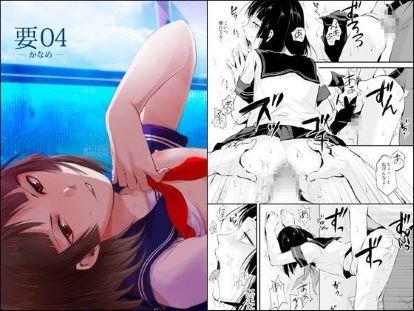 要04 -かなめ-