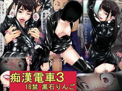 痴○電車3