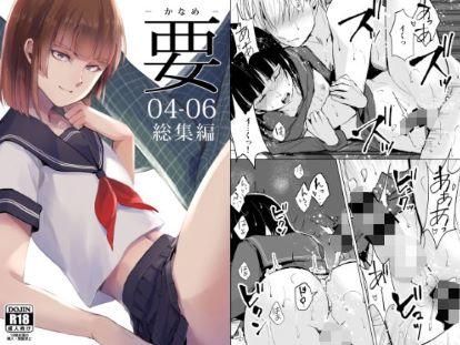 要 -かなめ- 04-06総集編