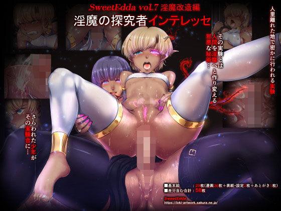 SweetEdda vol.07 淫魔改造編 淫魔の探究者インテレッセ